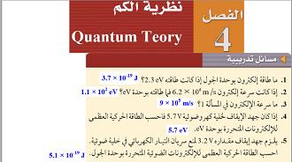 الفيزياء ثالث ثانوي النظام الفصلي الفصل الدراسي الثاني Quantum