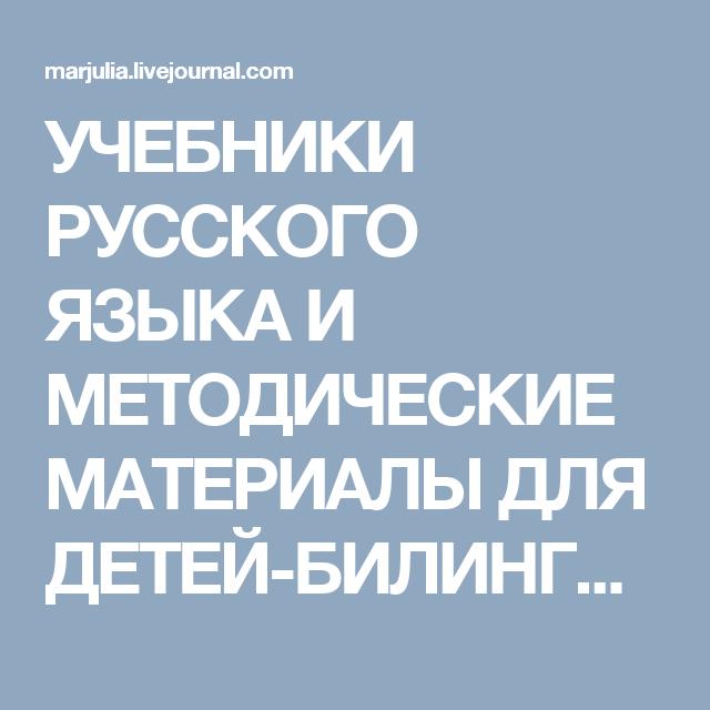 Скачать книгу методика преподавания русского языка