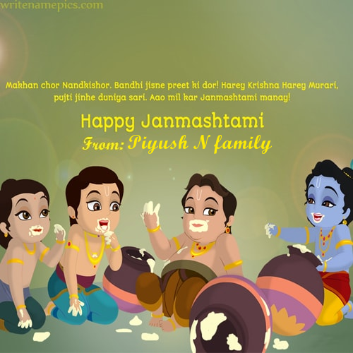 Successfully Write Your Name In Image Janmashtami Wishes Happy Janmashtami Wish Quotes