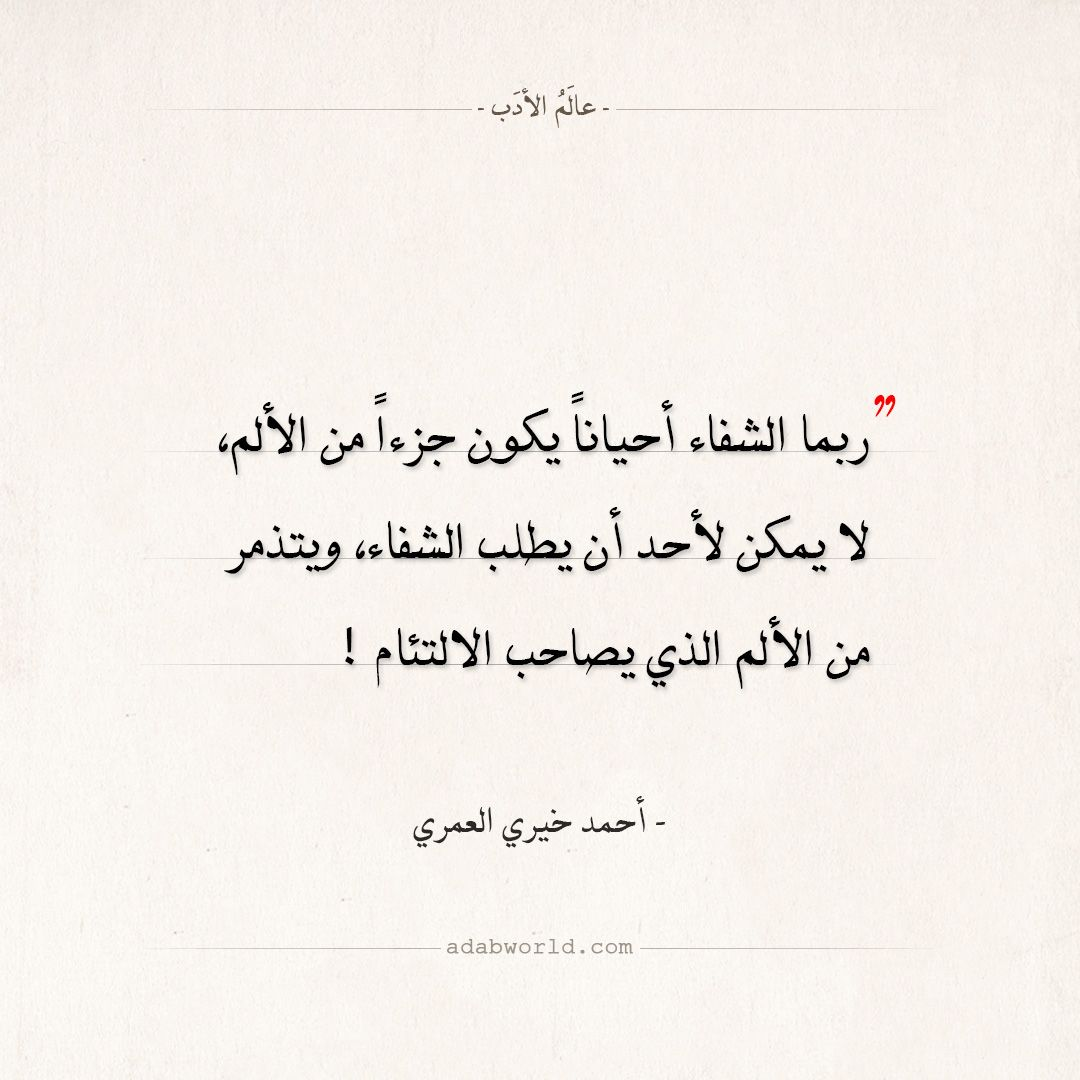 اقتباسات أحمد خيري العمري الشفاء جزء من الألم عالم الأدب Quotes Arabic Quotes Arabic Calligraphy