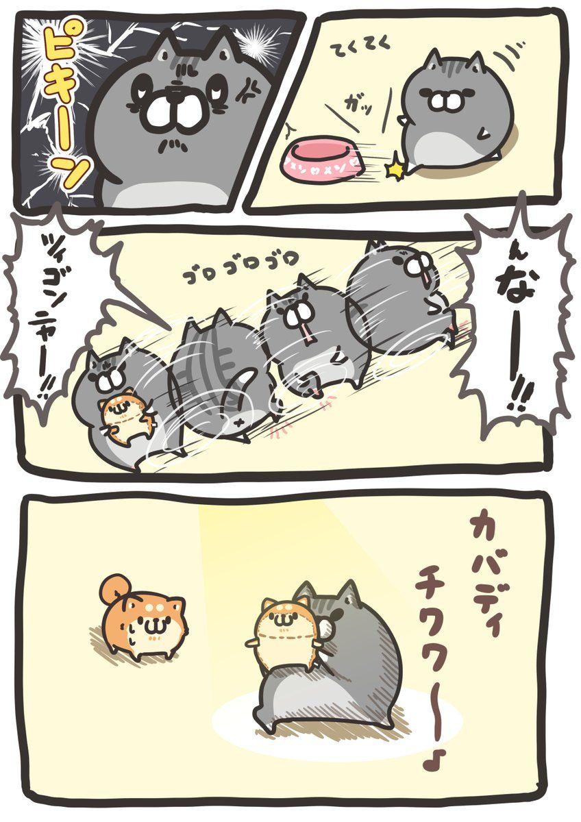 もふ屋 Line Mofuya さんの漫画 44作目 ツイコミ 仮 猫 イラスト かわいい ボンレス猫 犬 猫 漫画
