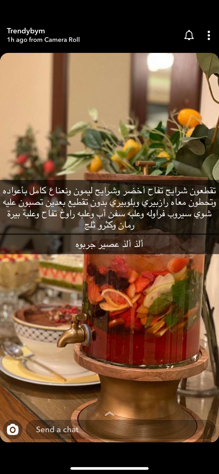 Pin By Dodi On وصفات من كل بلدان العربية Healthy Drinks Recipes Cookout Food Food Receipes