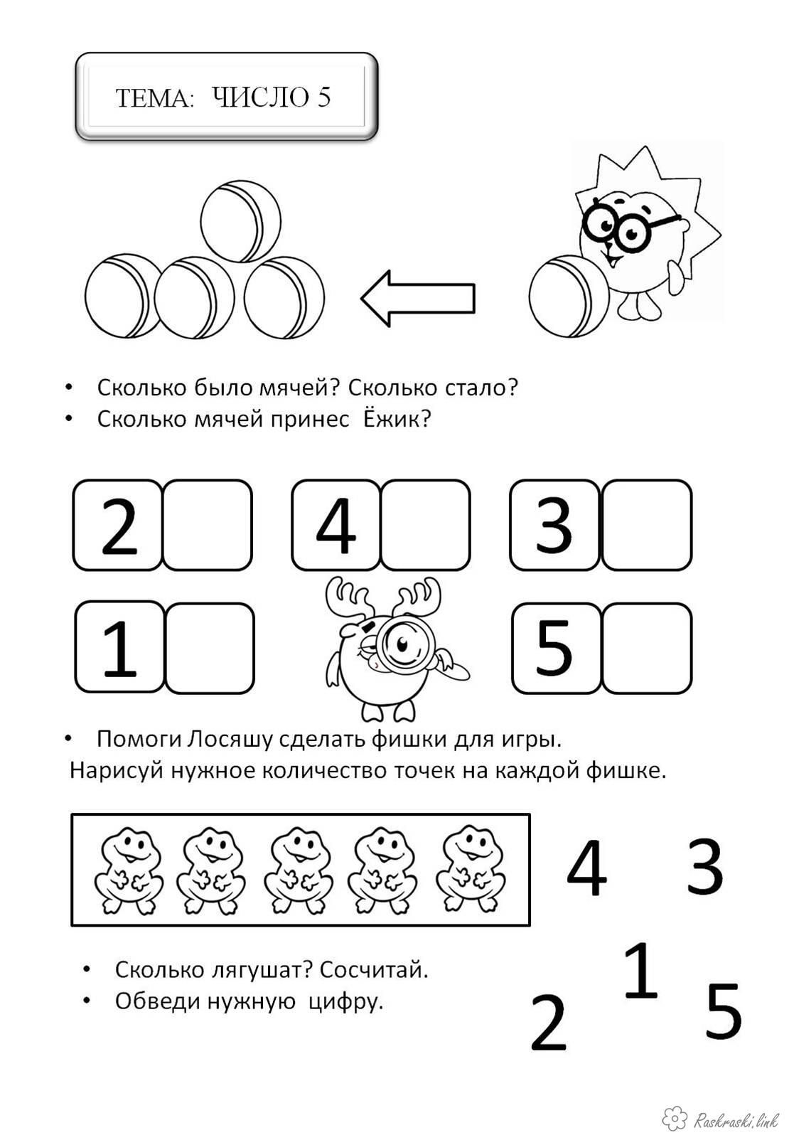 раскраски задания смешарики учат считать математика