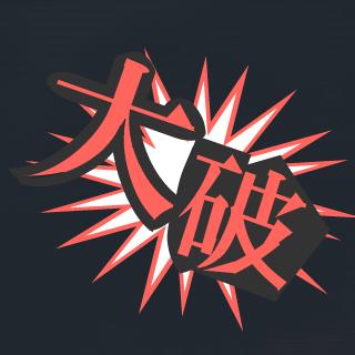 大破(艦隊これくしょん) #tomatoman714