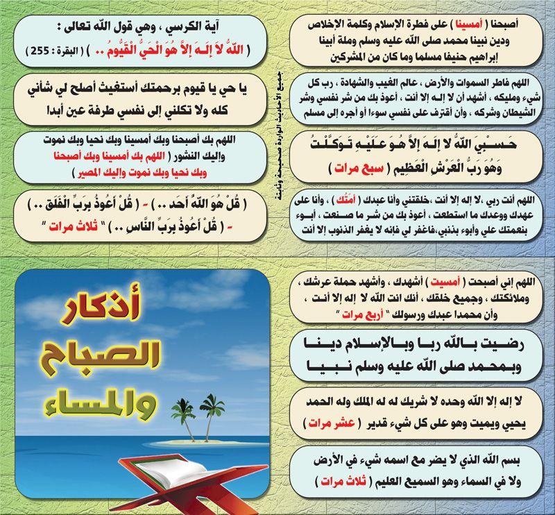 أذكار الصباح والمساء أذكار Learn Islam Cool Words Evening Prayer