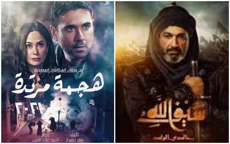 خريطة الدراما العربية الأولية فى 2021 مسلسلات تاريخية وحربية وسيرة ذاتية Poster Art Movie Posters