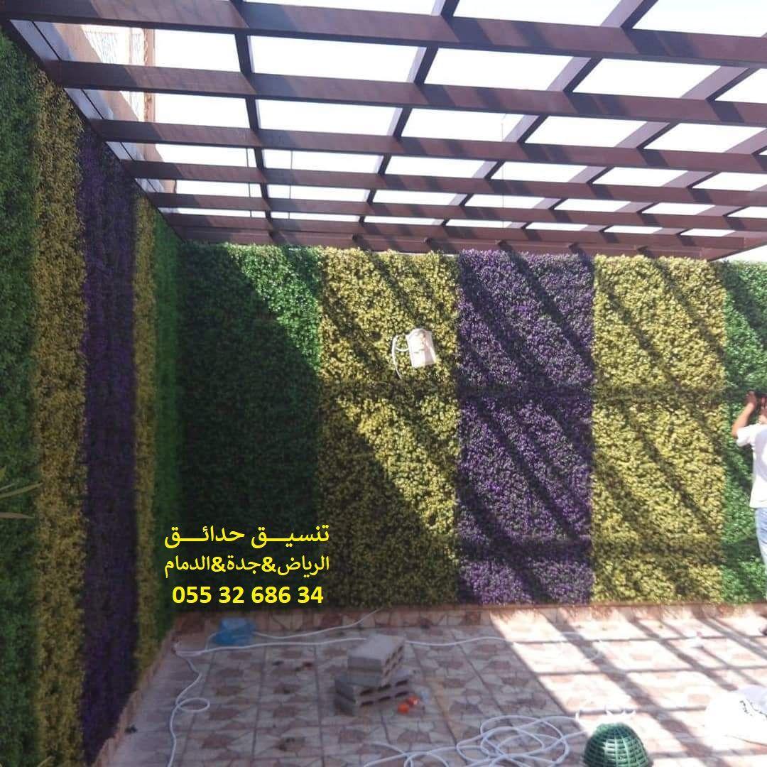 شركة تنسيق حدائق عشب صناعي بالرياض عشب جداري حي ديراب جنوب الرياض 0553268634 الشفا طويق الحزم نمار Instagram Photo Instagram World
