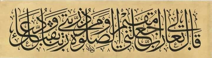 رب اجعلني مقيم الصلاة ومن ذريتي ربنا وتقبل دعاء Islamic Calligraphy Calligraphy Quotes Arabic Calligraphy