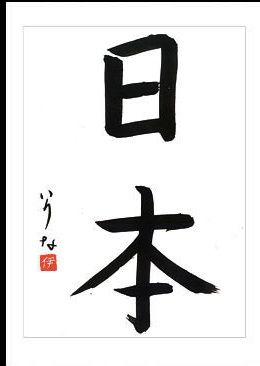 Kanji for the country of Japan