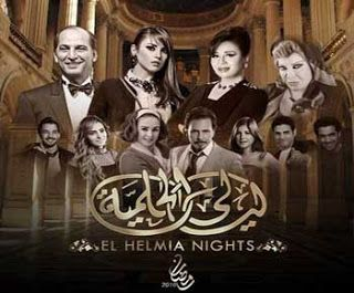 مسلسل ليالي الحلمية الجزء السادس اون لاين Layali El Helmia 6 Movies Movie Posters Poster