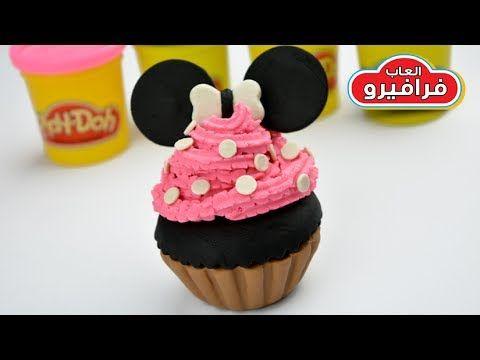 لعبة تشكيل عجينة صلصال طين اصطناعي العاب بنات طبخ كيك للاطفال Arabic Pla Desserts Food