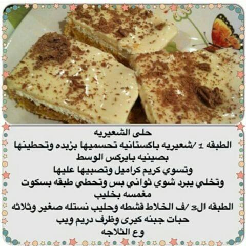 حلى السعيرية Food Food Pictures Arabic Food