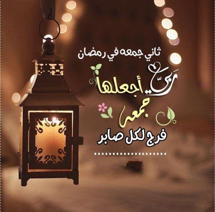 Pin By Hiba Abu Sahyoun On يوم الجمعة Ramadan Decorations Ramadan Crafts Ramadan