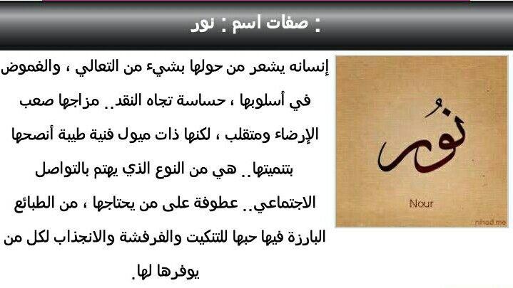 صفات اسم نور يعني اسمي Arabic Quotes Quotes Math