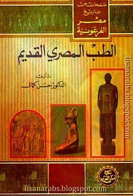 الطب المصري القديم حسن كمال ط المقتطف تحميل وقراءة أونلاين Pdf Download Books My Books Books