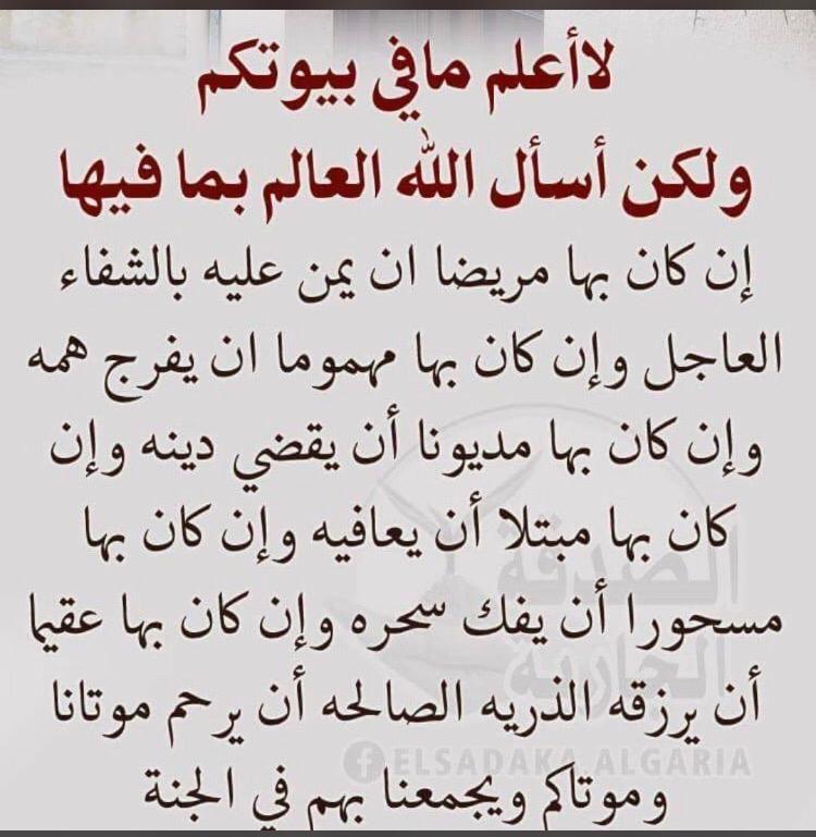 Pin By Jouria Warda On مقتطفات اسلاميه Arabic Calligraphy Feelings Calligraphy