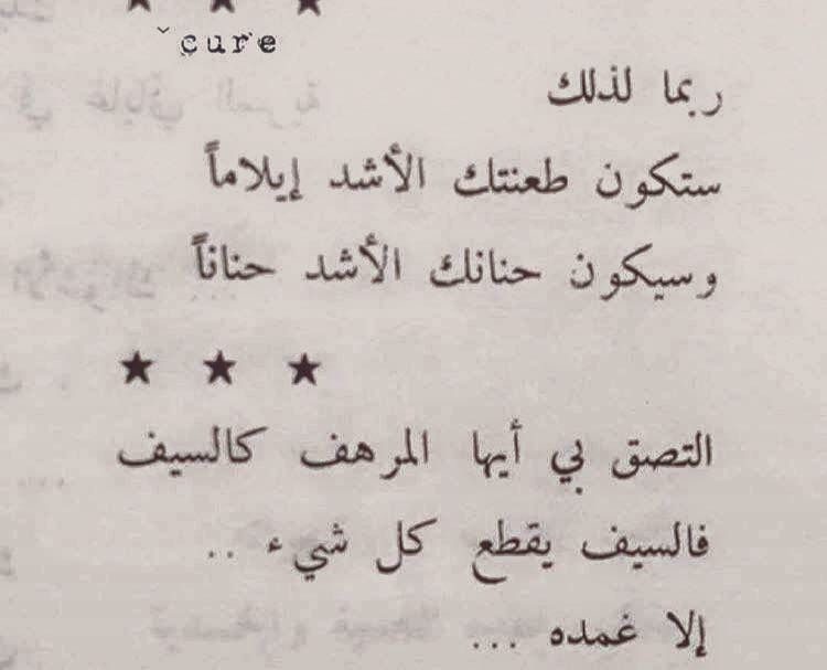 غادة السمان Math Arabic Calligraphy