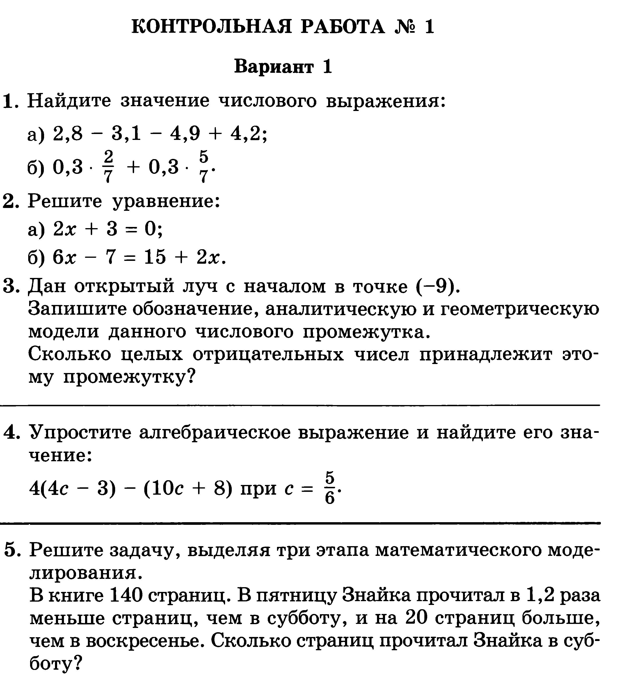 Решебник задач по математике 2 класс демидова