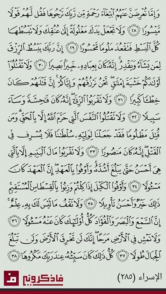 ٢٨ ٣٨ الإسراء Math Quran Koran