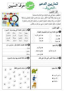 تمارين رائعة عن الحروف موارد المعلم Arabic Alphabet For Kids Arabic Kids Learn Arabic Online