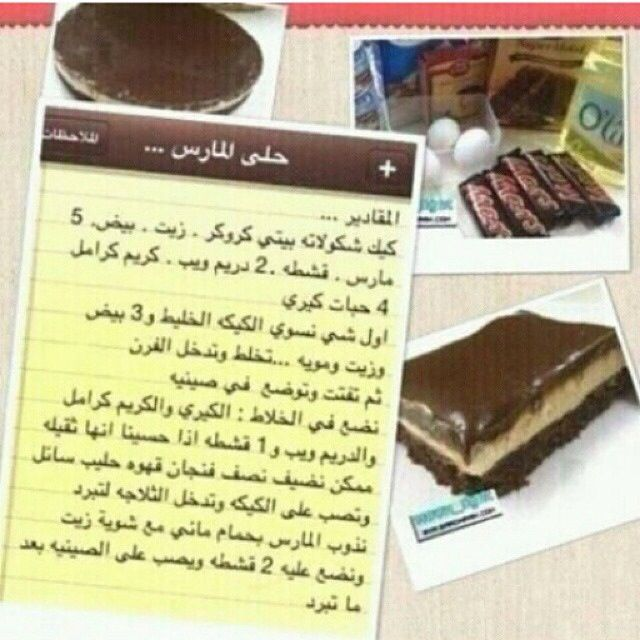 حلى المارس Food Desserts My Recipes