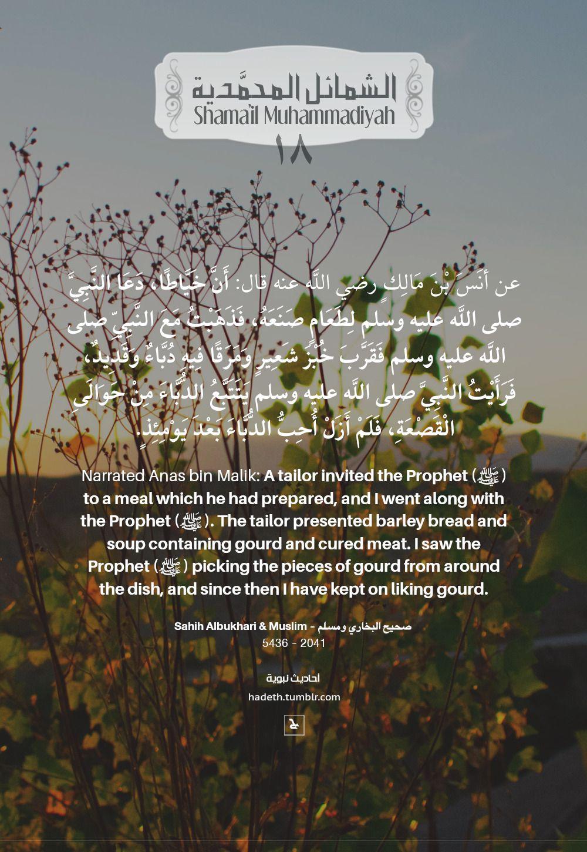 ما جاء في إدام رسول الله صلى الله عليه وسلم 18 Description Of Condiment Of Allah S Messenger عن أنس بن مالك رضي الله Hadith Of The Day Peace Be Upon Him Hadith