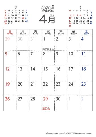 2020 2021 年 シンプル 六曜入り カレンダー 1ヶ月 a4タテ 無料ダウンロード 印刷 ちびむすカレンダー カレンダー 無料 カレンダー 無料ダウンロード