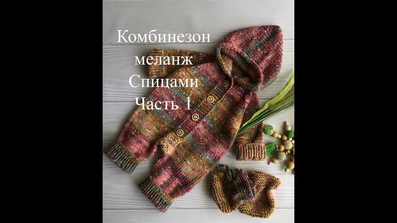 Комбинезон для малыша часть 1,самый лёгкий способ вязания ...