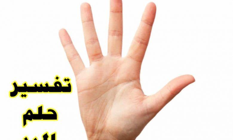 تفسير حلم اليد Peace Gesture Okay Gesture Peace