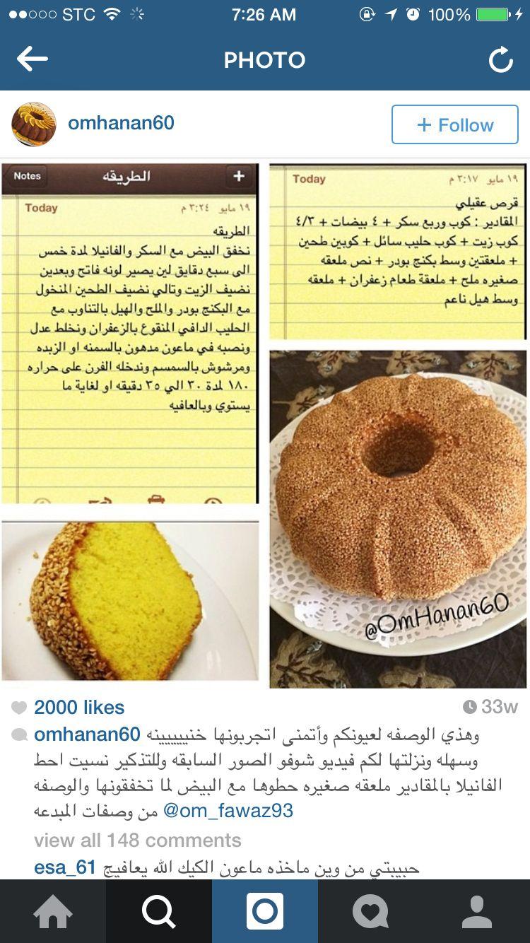 قرص عقيلي Fruity Drink Recipes Tasty Dishes Arabic Food