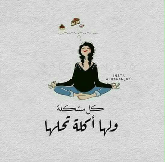Pin By Balqees Ilyan On عربي Funny Arabic Quotes Arabic Funny Photo Quotes