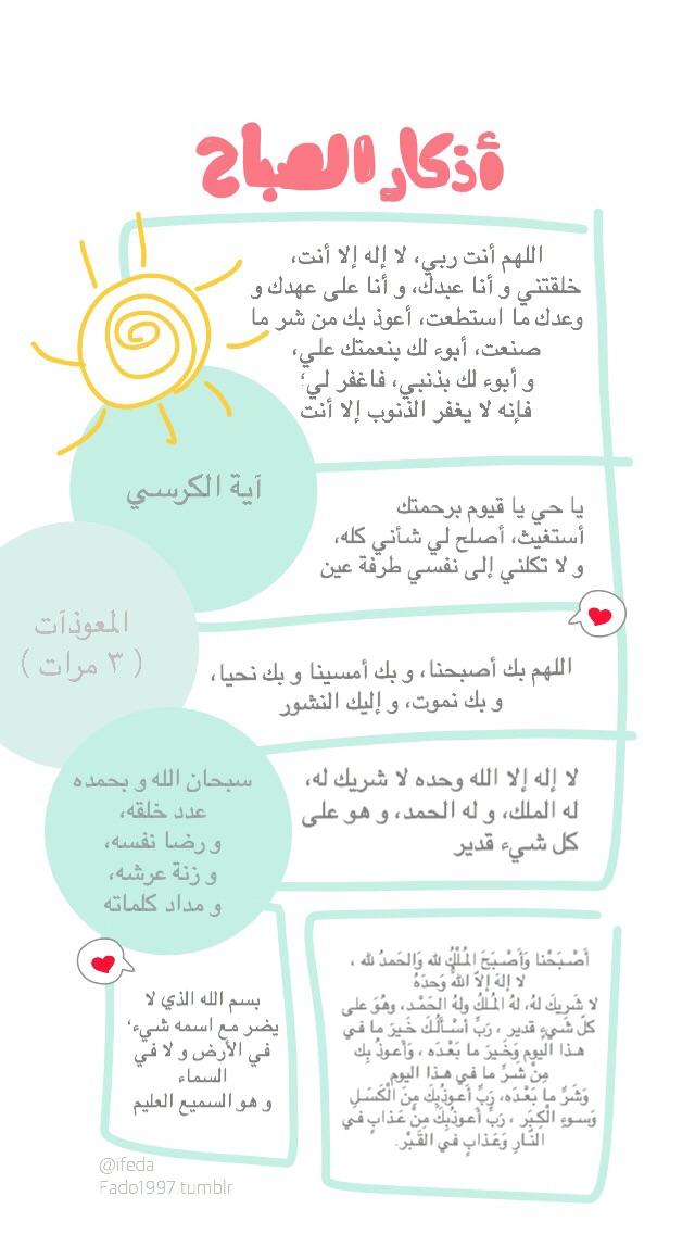 Fado1997 أذكار الصباح Islamic Inspirational Quotes Beautiful Quran Quotes Islam Facts