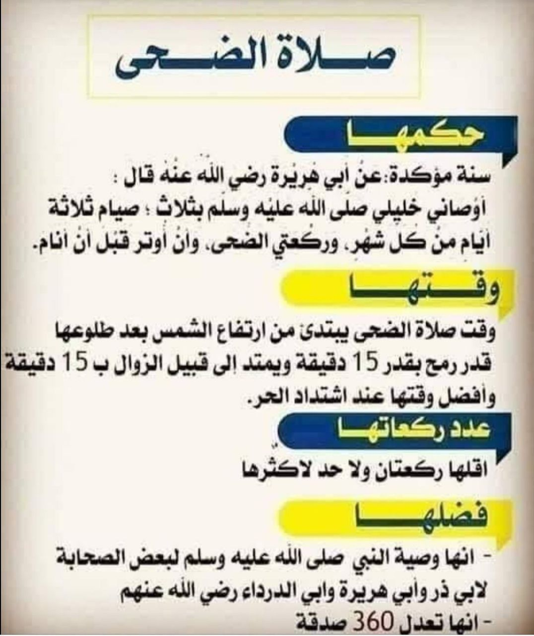 Pin By خليفه On اذكارات Islam Beliefs Islamic Teachings Duaa Islam