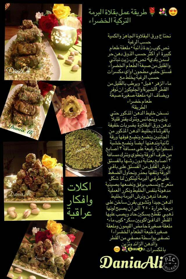 How To Make An Interesting Art Piece Using Tree Branches Ehow Arabic Food Food Recipes