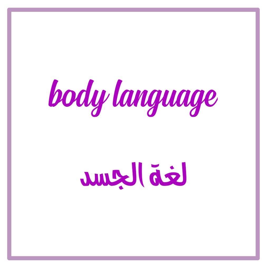 Pin By Shizuka Dz On Body Language لغة الجسد Body Language Language Math