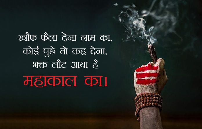 Awesome Bhole Baba Status in Hindi | Mahakal Images with Quotes