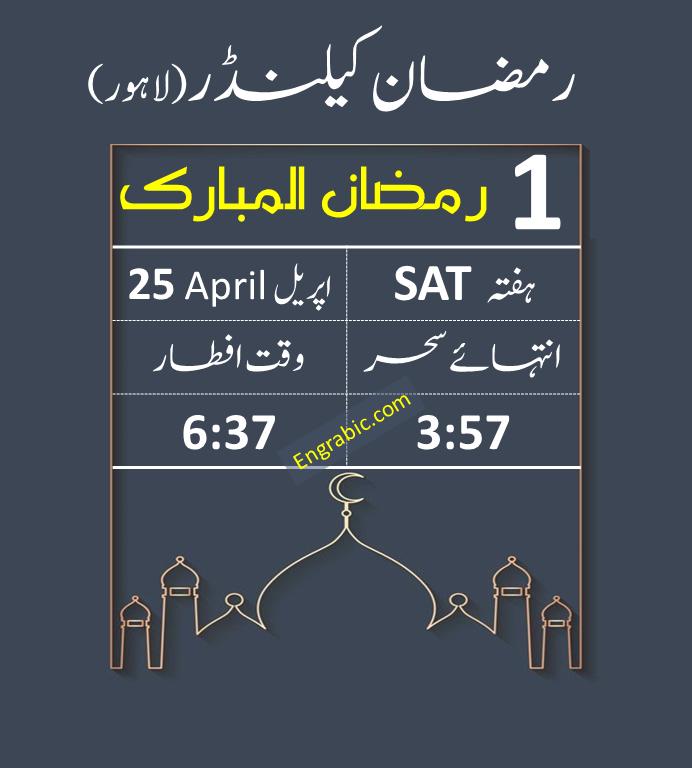 1 Ramadan 2020 Ramadan Ramadan Dates Ramadan Iftar Time