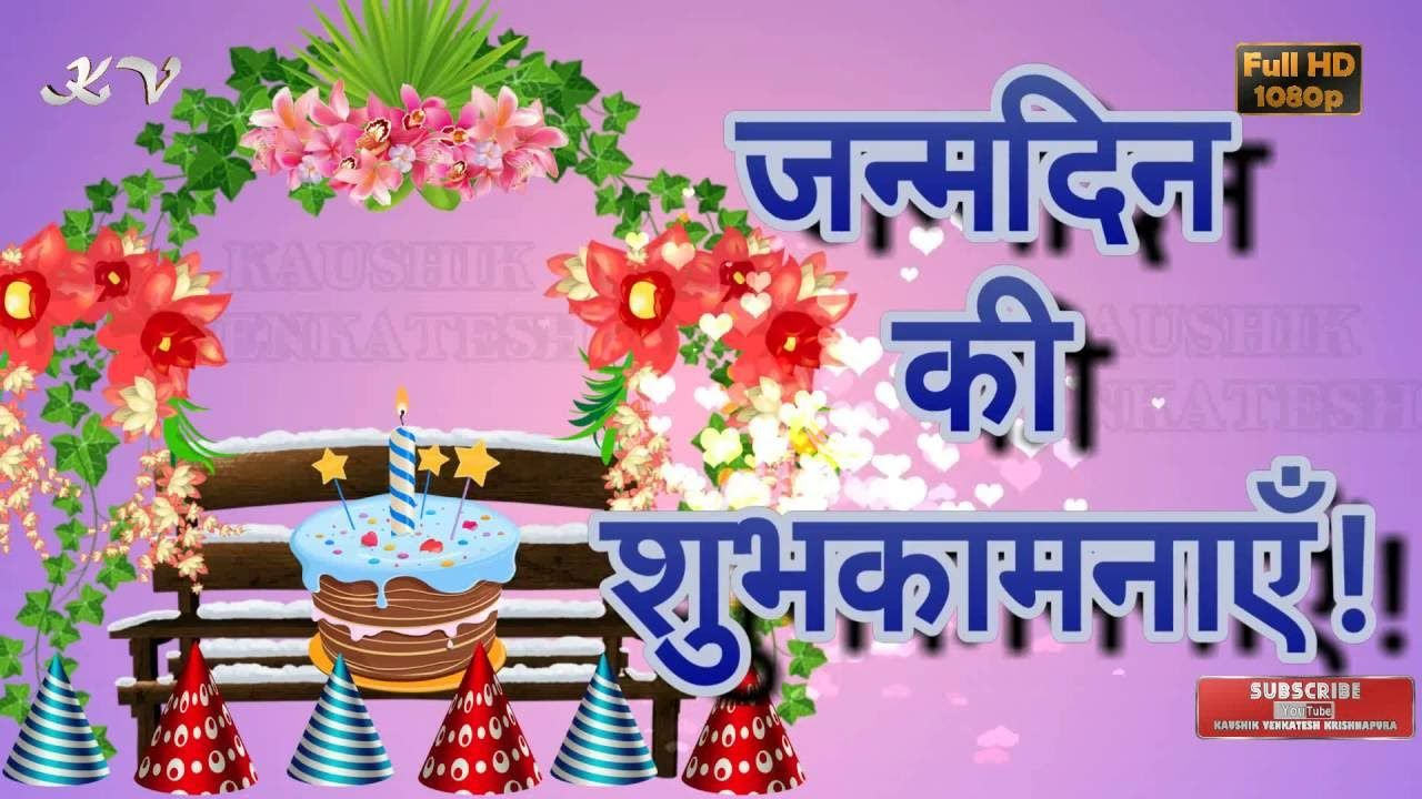 Hindi Birthday Wishes, Happy Birthday Greetings in Hindi