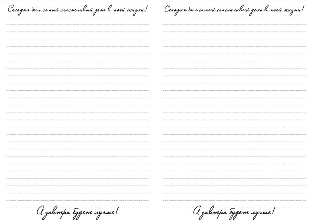0_a3962_cfc6ebf4_XXXLjpg (1024×729) Блокноты Pinterest Album - blank memo template