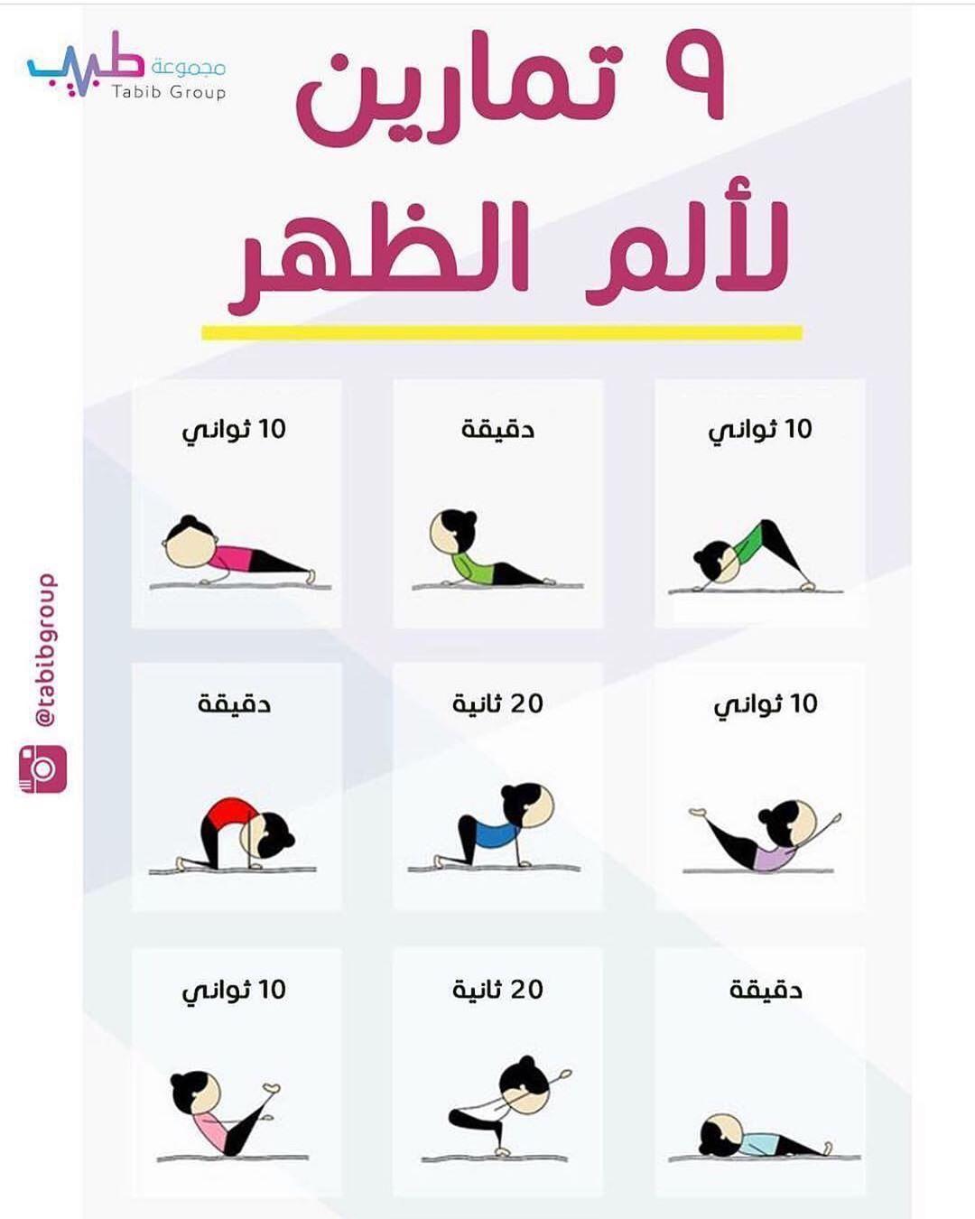 مجموعة طبيب Tabibgroup On Instagram Tabibgroup منشن وإن شاء الله تعم الفائدة ر Health Facts Fitness Health And Fitness Expo Gym Workout For Beginners