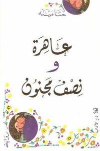 تحميل رواية عاهرة ونصف مجنون Pdf حنا مينه Blog Posts Pdf Books Books