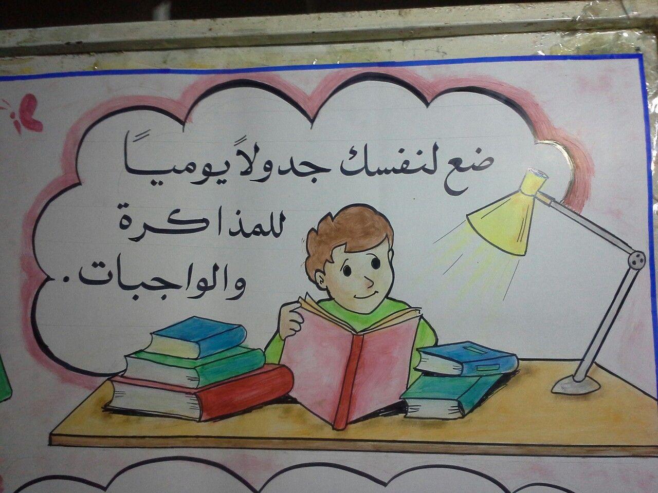 Pin By Ahlam Abd Rosyeed On عبارات تشجيعية وتحفيزية لطلاب المدارس من اجل النجاح School Crafts Easy Drawings Classroom Bulletin Boards