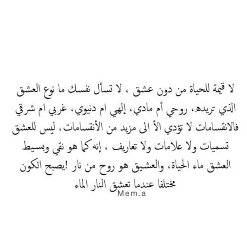 Marwa Ab94 جلال الدين الرومي Lollita Islamic Quotes Arabic Quotes Me Quotes