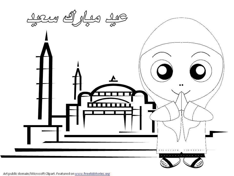 صفحات التلوين عيد الفطر للأطفال Coloring Pages Eid Mubarak Ramadan