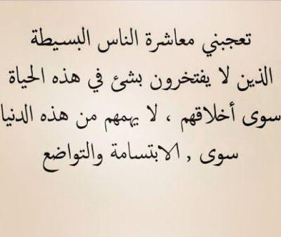 صور عن التواضع 2017 كلام عن التواضع فيس بوك Wisdom Quotes Life Words Quotes Arabic Love Quotes