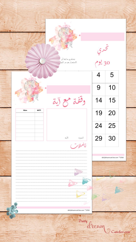 مطبوعات بلانر مجانية للدراسة والتامل في يات الله عز وجل ...