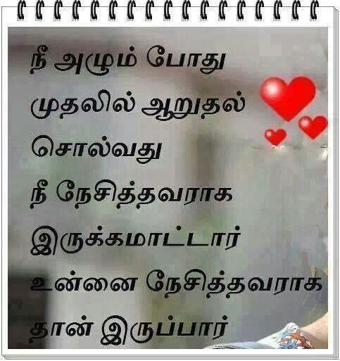 Pin By Badar On Tamil Quotes