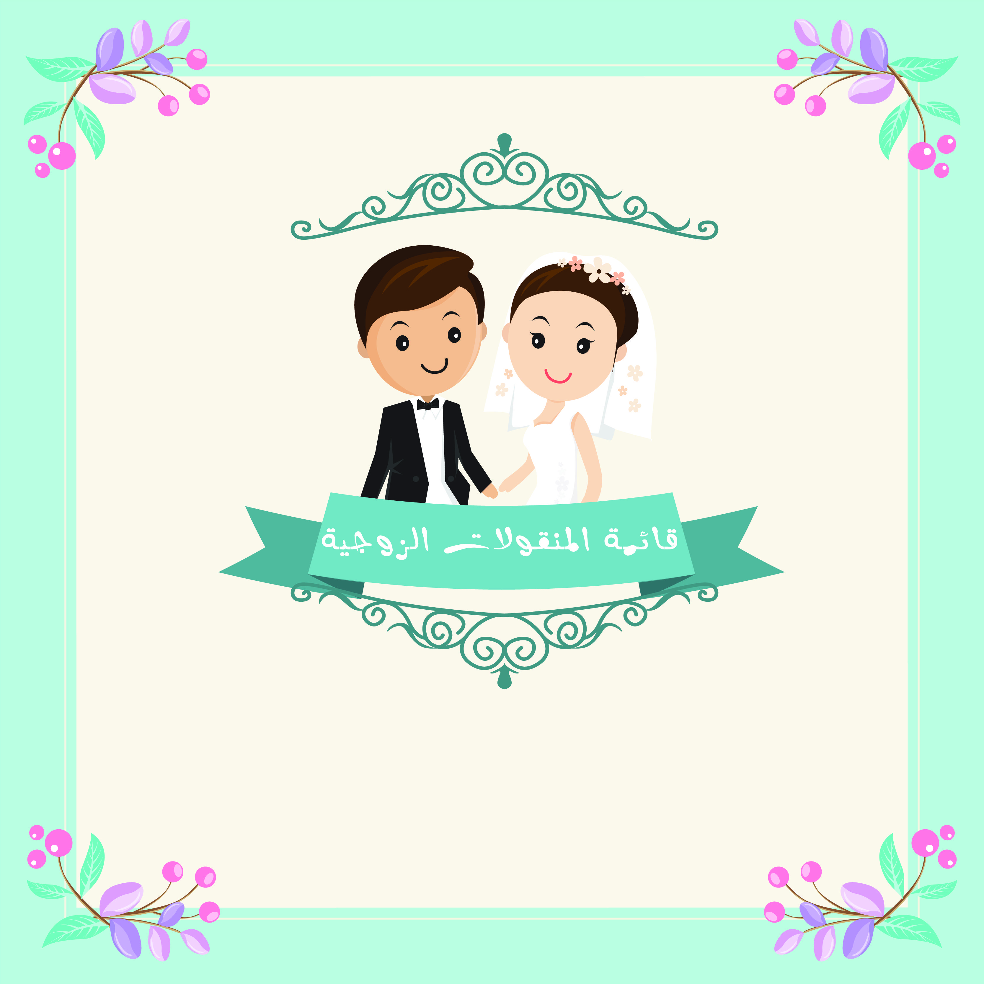 قائمة جهاز منقولات زوجية طريقة كتابة و صيغة قائمة جهاز منقولات العروسة قايمة جهاز العروسة Blog Posts Blog Character