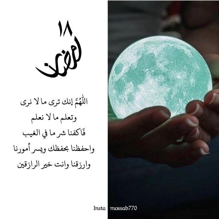 رمضان رمضان رمضان كريم ١٨ رمضان Fashion Ramadan Body Celestial Bodies Celestial