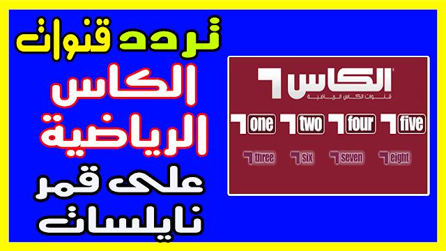 تردد قنوات الكأس Al Kass Sports Tv الرياضية 2019 الناقلة لجميع مباريات الكأس جميع ترددات باقة قنوات الكأس الجديدة 2019 مباشر مباراة ليفر Seventh First Second